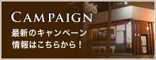 最新のキャンペーン情報はこちらから!